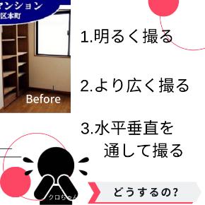 選ばれる 物件写真の特徴 (1).png