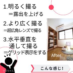 選ばれる 物件写真の特徴 (2).png