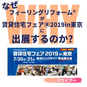 フィーリングリフォーム® が 賃貸住宅フェアⓇ2019in東京 に 初参加!.png