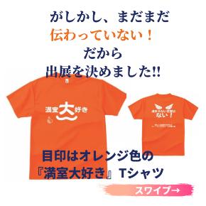 フィーリングリフォーム® が 賃貸住宅フェアⓇ2019in東京 に 初参加! (2).png