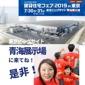 フィーリングリフォーム® が 賃貸住宅フェアⓇ2019in東京 に 初参加! (3).png