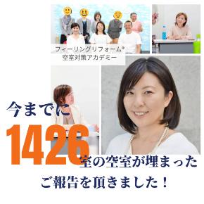 フィーリングリフォーム® が 賃貸住宅フェアⓇ2019in東京 に 初参加!..png