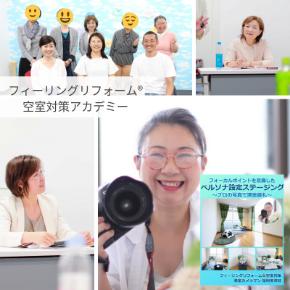 #フィーリングリフォーム®空室対策2019夏.png