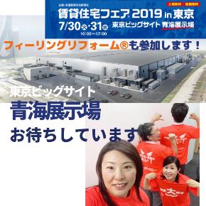 フィーリングリフォーム® が 賃貸住宅フェアⓇ2019in東京 に 初参加! (6).png