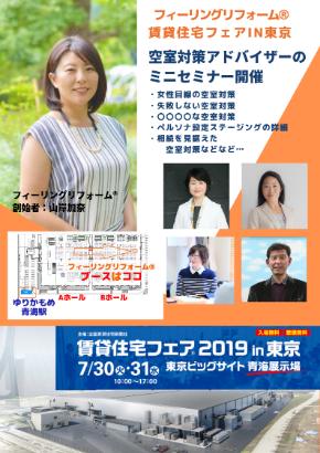 フィーリングリフォーム®ミニセミナー開催 (4).png