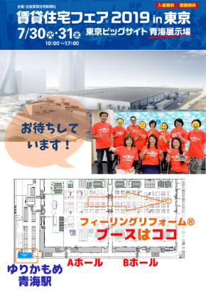 フィーリングリフォーム®ミニセミナー開催 (3).png