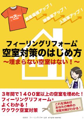 フィーリングリフォーム®賃貸住宅フェア2019IN東京パンフレット.png