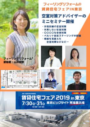 フィーリングリフォーム®ミニセミナー開催 (2).png