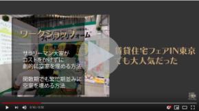 大脇ワークショップ動画 (1).png