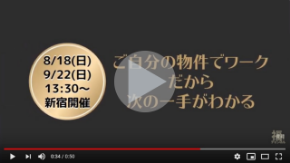 大脇ワークショップ動画 (2).png