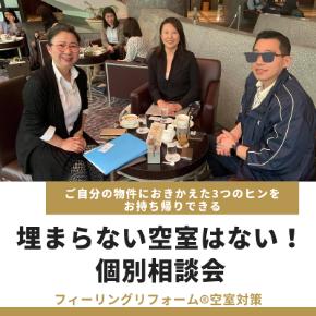 埋まらない空室はない 個別相談会 (1).png