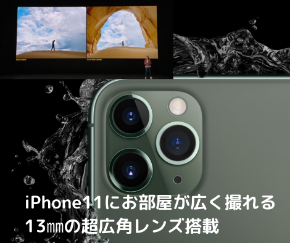 iPhone11に13㎜の 超広角レンズ搭載.png