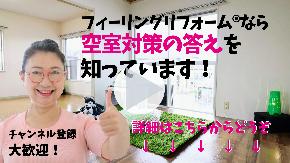 フィーリングリフォーム®なら 空室対策の答えを 知っています! (1).png