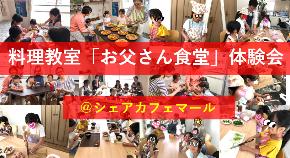 体験会バナー.png