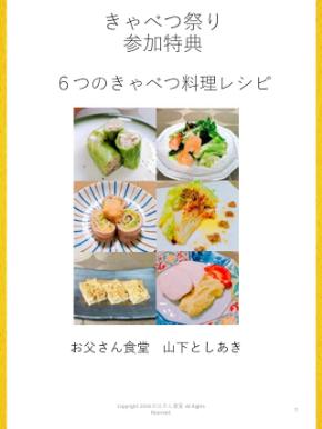 6つのレシピきゃべつ祭り.jpg