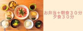 お弁当+朝食30分 夕食30分.jpg