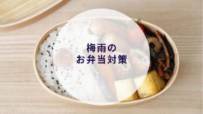 梅雨の お弁当対策.jpg