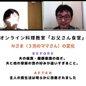 オンライン料理教室 (6).jpg