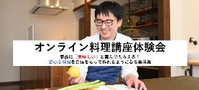 料理講座体験会バナー.jpg