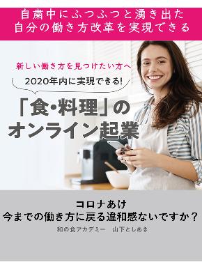 食・料理オンライン起業.png