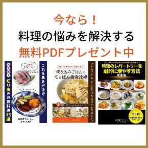 料理の悩みを解決する 料理テキストプレゼント中 (1).png