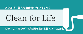 Clean for LifeのメルマガTOP