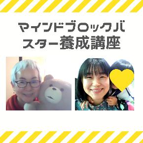 mbb-lesson-20210220_fumi-san.png