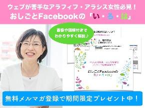 小冊子FB画像2.001.jpeg