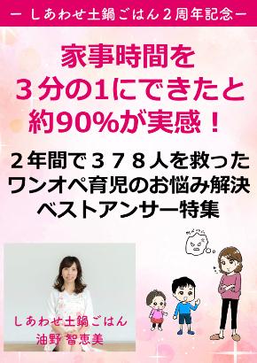【小冊子】ベストアンサー育児画像.001.jpeg