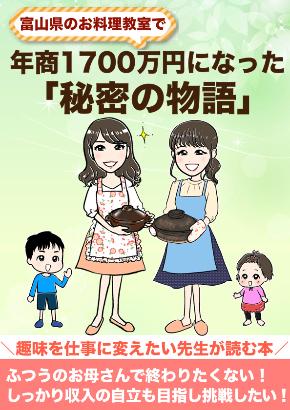 【小冊子】年商1700万.001.jpeg