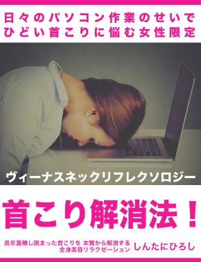 【 限定公開  】事務職のに届け!つらい首こりに悩まされている女性を救済!
