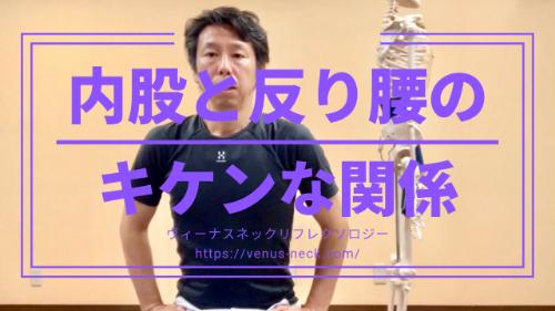 内股と反り腰の イケナイ関係.png