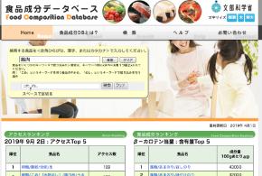 食品成分データ1.png