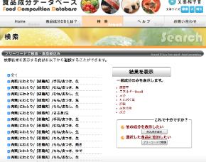 食品成分データ2.png