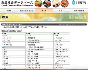 食品成分データ3.png