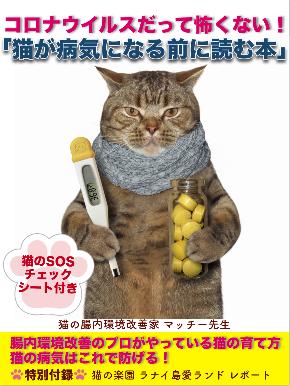 猫コロナPDF表紙.png