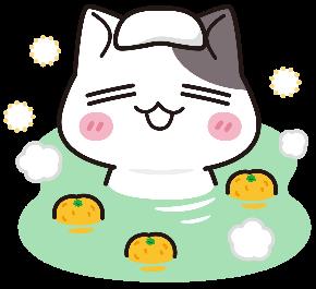 癒し猫ゆず湯.png