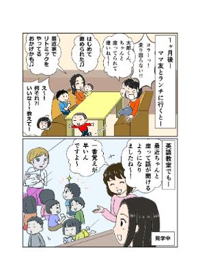 飯村さんまんが電子書籍_011.jpg