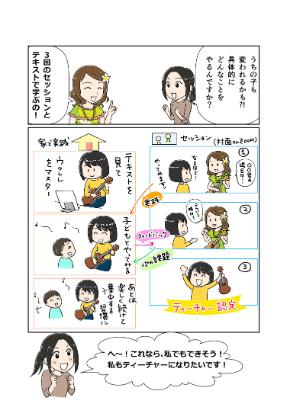 飯村さんまんが電子書籍_008.jpg
