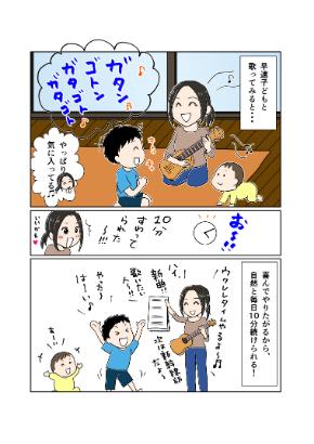 飯村さんまんが電子書籍_010.jpg
