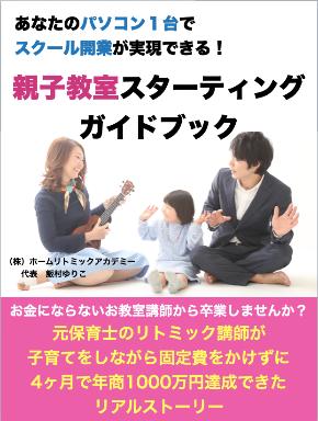 【ママ応援号外】超有名ファッション誌にも掲載!家族の時間も社会貢献も諦めない働き方をご提案します