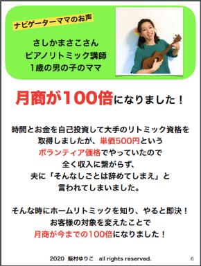 スクリーンショット 2020-06-19 1.25.00.png