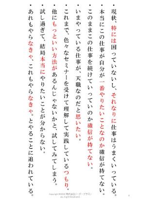 心底打ち込める仕事(人間力).jpg
