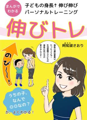 阿知波さん表紙01.jpg