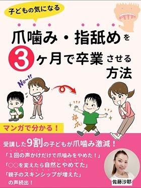 爪トレマンガ表紙.jpg