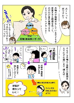 佐藤沙耶さんまんが_005.jpg