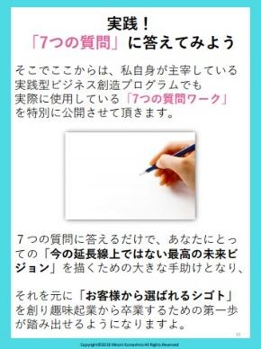 PDF実例3.jpg
