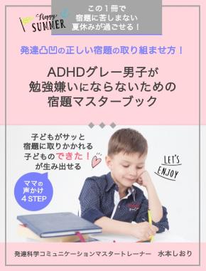 宿題キャンペーン表紙.jpg