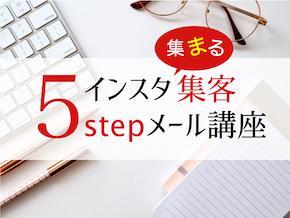 スマホ5Stepメール講座.001のコピー2.jpeg