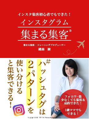 ハッシュタグ2つの使い方(FBkk).001.jpeg